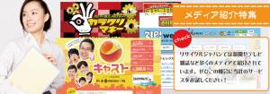 テレビでお馴染みのリサイクルジャパンの家電レンタル