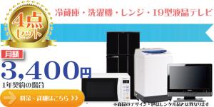基本4点家電レンタル(冷蔵庫・洗濯機・レンジ・19インチ液晶テレビ)