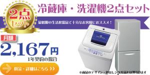 基本2点家電レンタル(冷蔵庫・洗濯機)