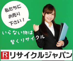 神戸市をはじめ兵庫県全域で不用品を出張買取するリサイクルショップ│兵庫リサイクルジャパン