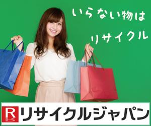 横浜市・川崎市をはじめ神奈川県全域で出張買取するリサイクルショップ│神奈川リサイクルジャパン