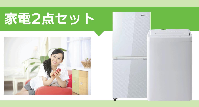 家電2点セット(冷蔵庫・洗濯機)