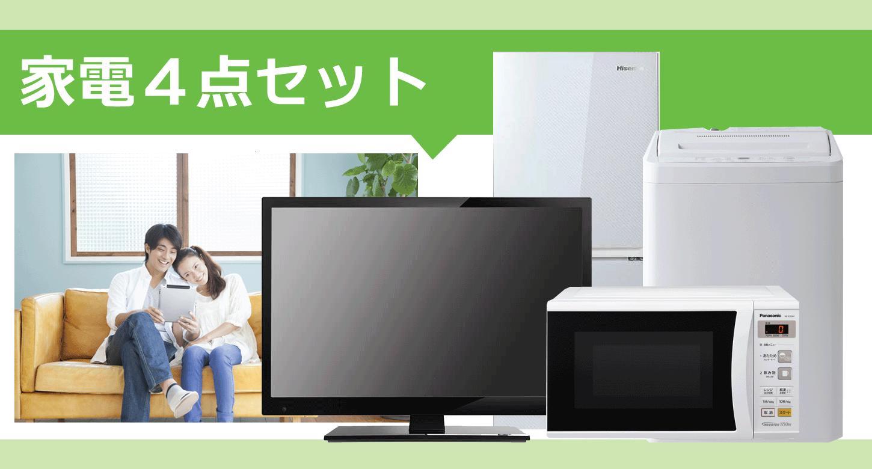 基本家電4点セット(冷蔵庫・洗濯機・電子レンジ・液晶テレビ)
