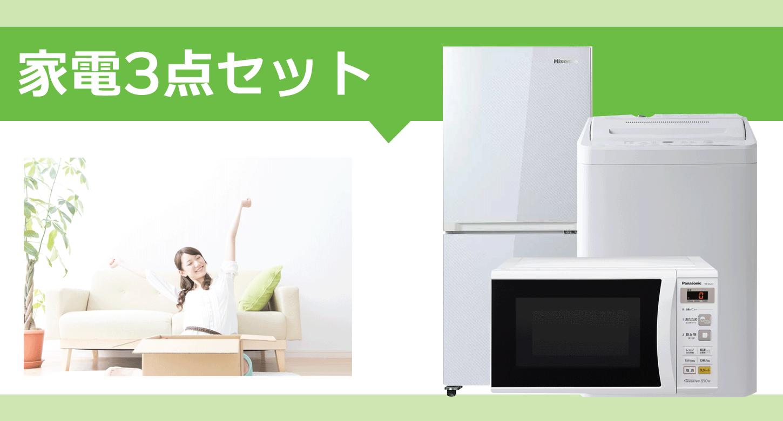 おすすめ家電3点セット(冷蔵庫・洗濯機・電子レンジ)