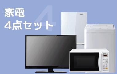 液晶テレビ・洗濯機・冷蔵庫・電子レンジ(家電4点セット)