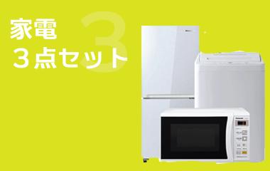 電子レンジ・洗濯機・冷蔵庫(家電3点セット)