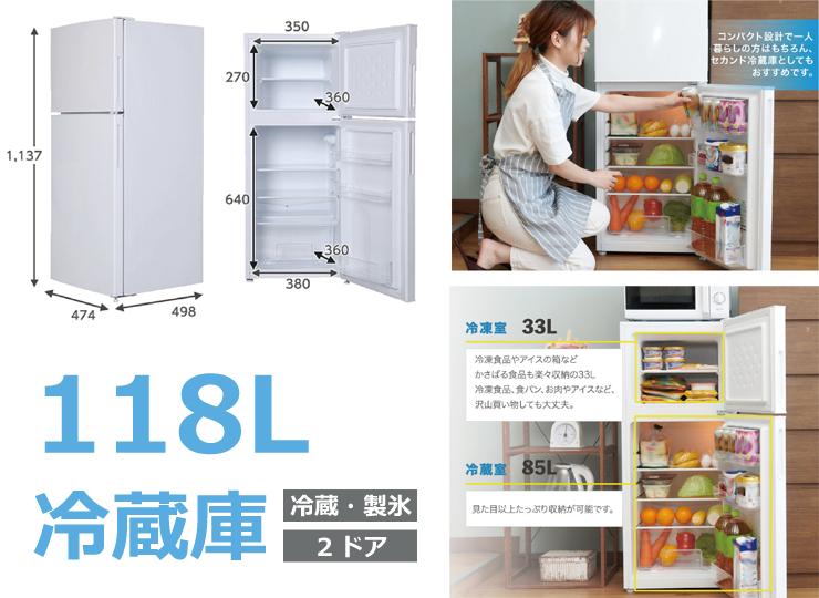 【新品】冷蔵庫
