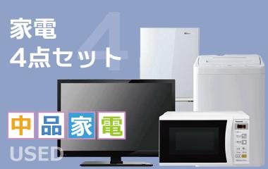 液晶テレビ・洗濯機・冷蔵庫・電子レンジ(中古家電4点セット)