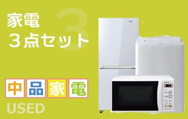 電子レンジ・洗濯機・冷蔵庫(中古家電3点セット)