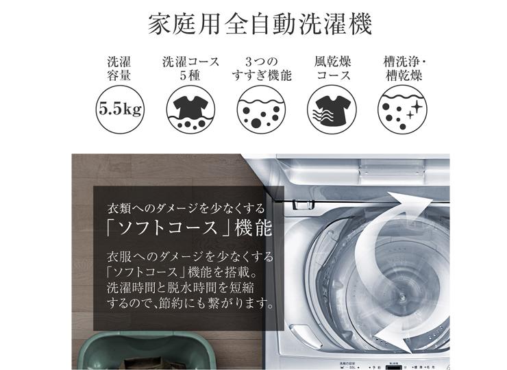 【月々レンタル】洗濯機