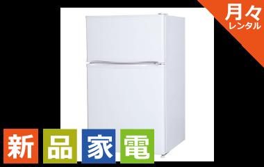 冷蔵庫の月々レンタル