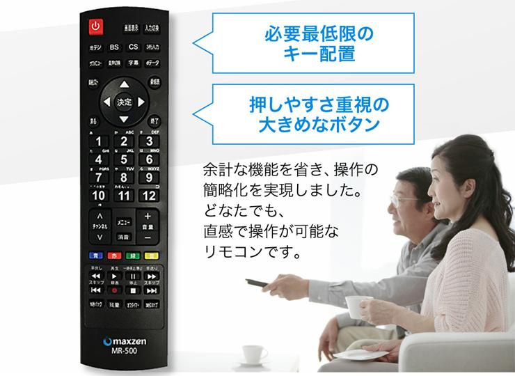 【月々レンタル】液晶テレビ