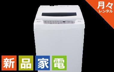 洗濯機の月々レンタル